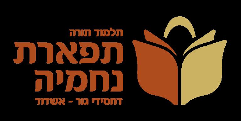 בית נחמיה