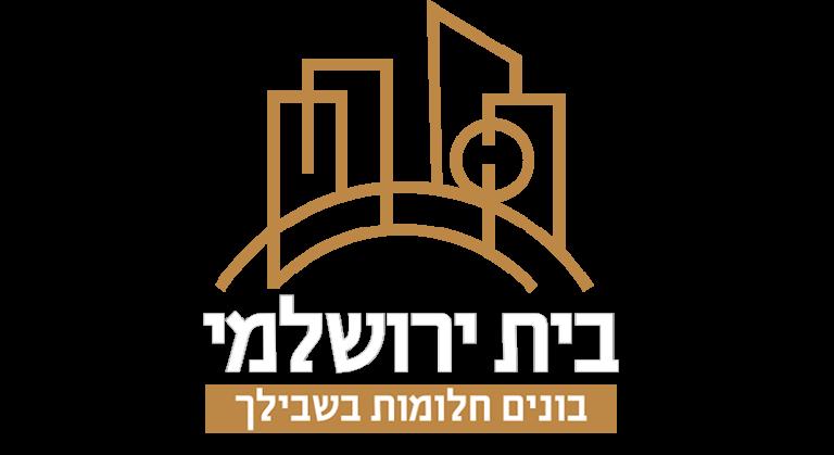 לוגו בית ירושלמי2