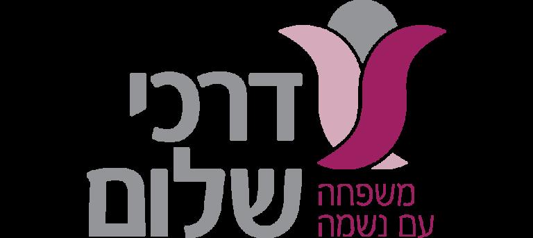 לוגו דרכי שלום